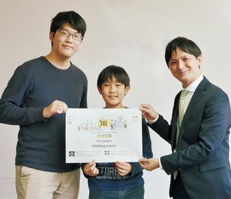 受賞を喜ぶ樋口颯真さん(左)、琉生さん(中央)、市政策創造課の中山さん