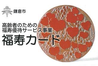 新しく発行する福寿カード