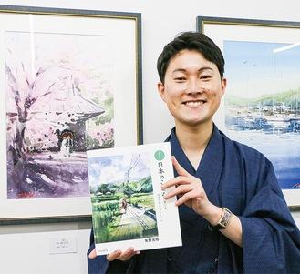 画集「日本のこころ」を手にする矢野元晴さん