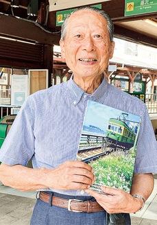 「江ノ電の四季」を発売する須藤さん