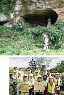 大町釈迦堂口遺跡での緑地整備の様子(上)、源氏山公園で表彰状とともに(下)=同団体提供