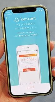 アプリのスタート画面