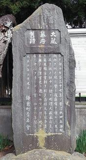 八田邸の北側に位置した大倉幕府(跡)