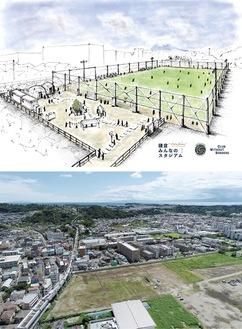 「みんなのスタジアム」完成予想図(上)と現在の建設予定地(下)