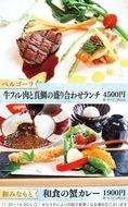 牛フィレ肉と真鯛のダブルメインランチ