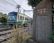 鎌倉の音を訪ねて