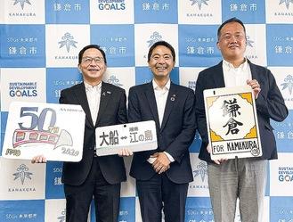 会見に出席した(左から)モノレール・尾渡英生社長、松尾市長、江ノ電・中沢俊之取締役