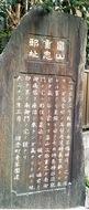 鎌倉武士の鑑(かがみ)、畠山重忠