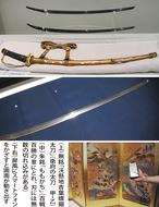 所蔵「刀剣」半世紀ぶり展示
