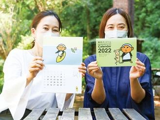 カレンダーを制作した中尾さん(左)と澤田さん