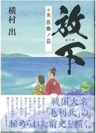 横村出さん初小説を上梓