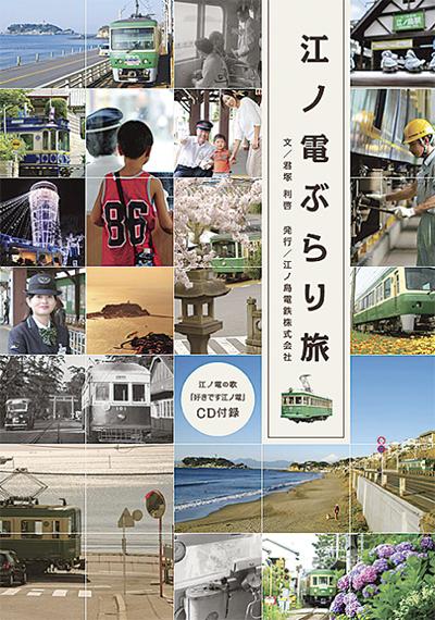 「江ノ電ぶらり旅」