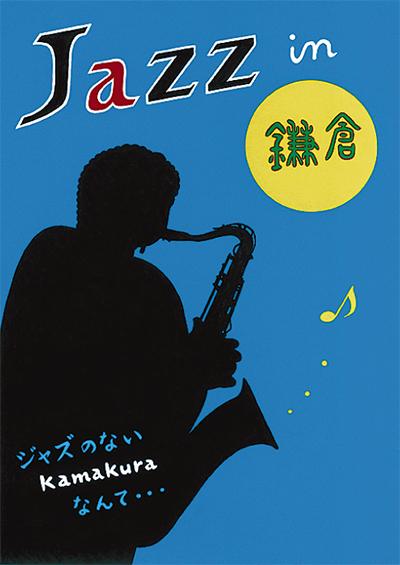「Jazz in 鎌倉」14団体が魅惑の生演奏