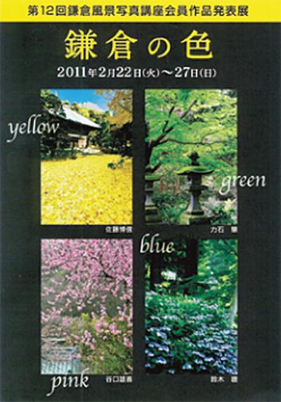「鎌倉の色」を写した100枚