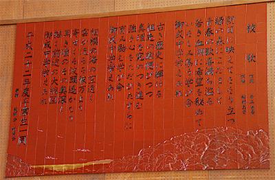 鎌倉彫の校歌額