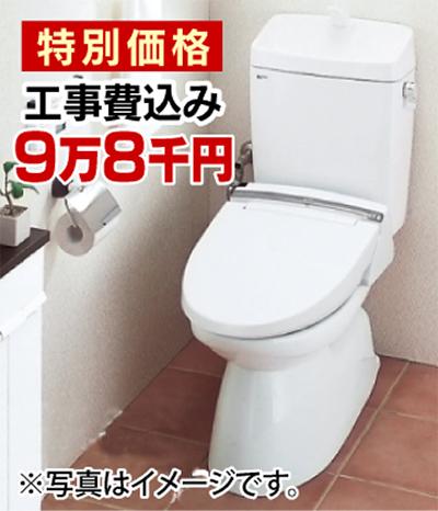 トイレ交換はクラシアン