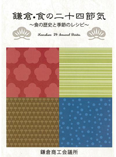 食から鎌倉の魅力 再発見