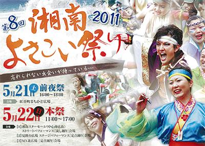 平塚でよさこい祭り