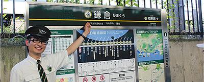 江ノ電駅をナンバー表示