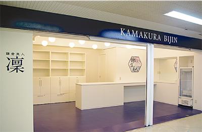 コスメショップ「鎌倉美人」市内小町に堂々オープン!