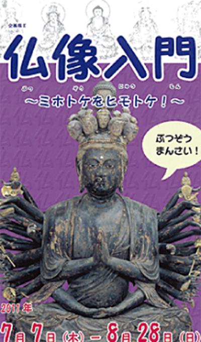 仏像の魅力に触れる