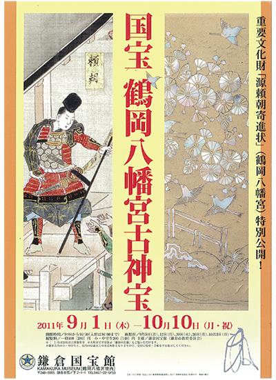 鶴岡八幡宮の古神宝展