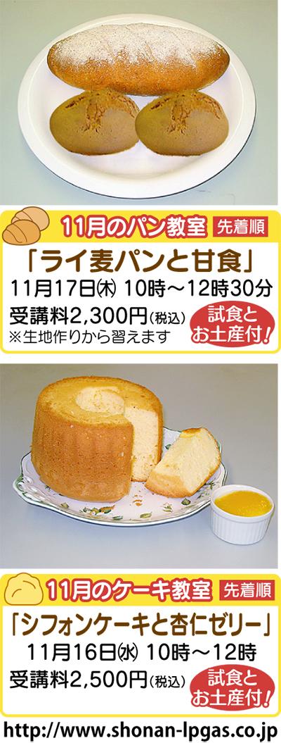 パン・ケーキ教室