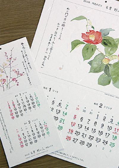 万葉野の花カレンダー