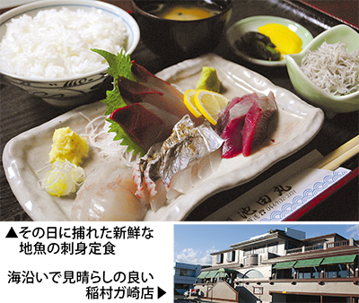 しらす・地魚料理の池田丸