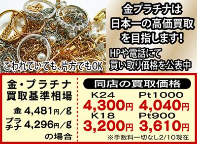 18金は3100円以上で売らなきゃ損!