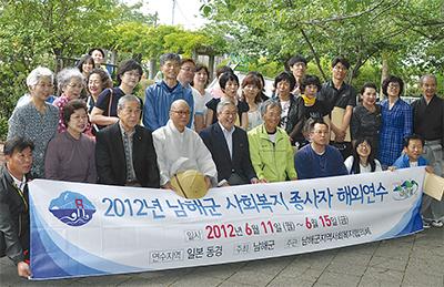 韓国の社協が視察訪問