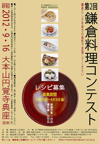 鎌倉の料理コン今年も