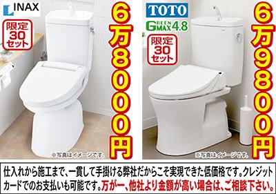 TOTO&INAX超節水トイレが大特価