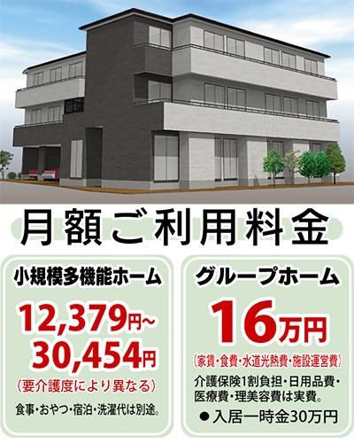 鎌倉市台に12月オープン!