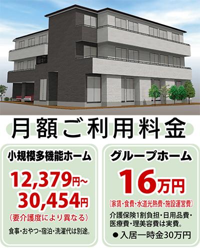鎌倉市台に12月オープン予定