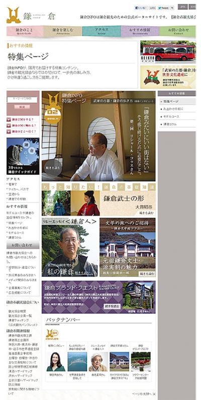 「鎌倉info」を更新