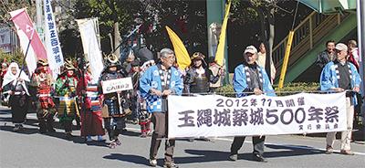 玉縄で盛大にパレード