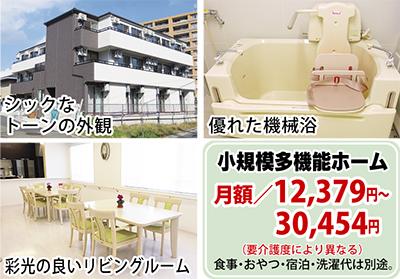 鎌倉市台に12月オープン!!