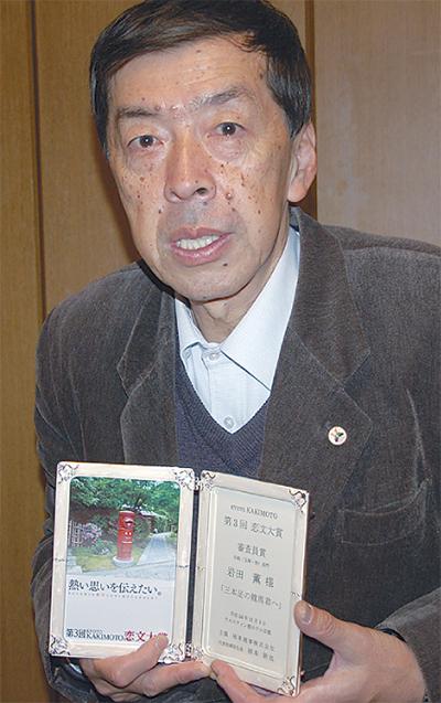 「龍馬君」への恋文、入賞