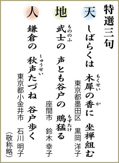鎌倉の秋詠む特選三句