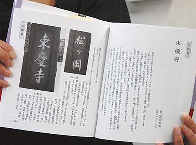 鎌倉の50書 一冊に