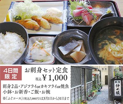 老舗和食店が30周年記念