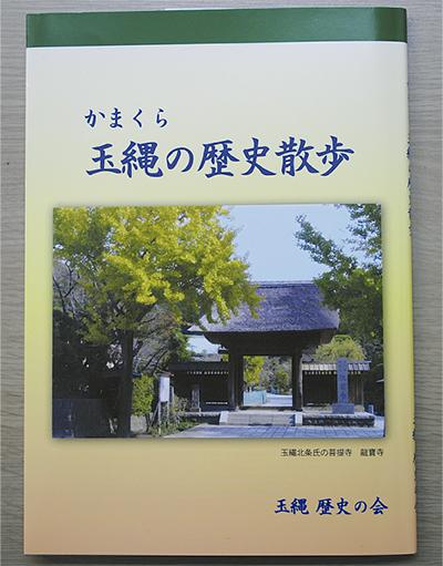 玉縄を知る書籍 発行