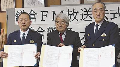 鎌倉FMと警察が協定