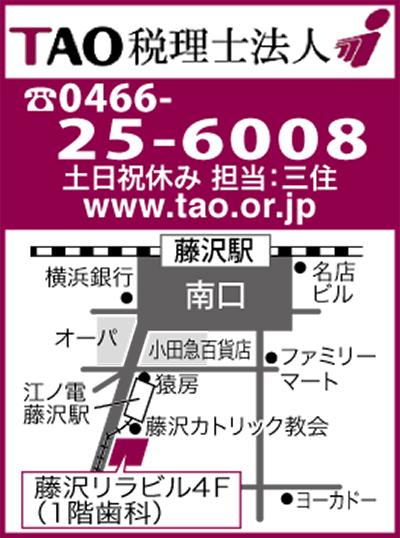 税制改正セミナー