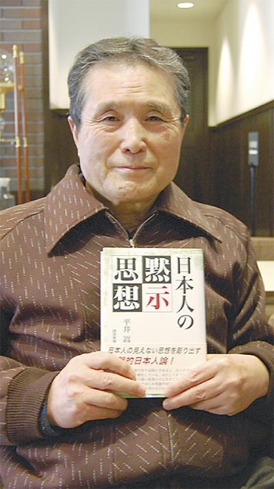 独自の日本人論を提示