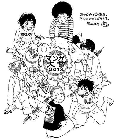 鎌倉舞台の作品に栄冠