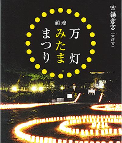 鎌倉宮で万灯法要