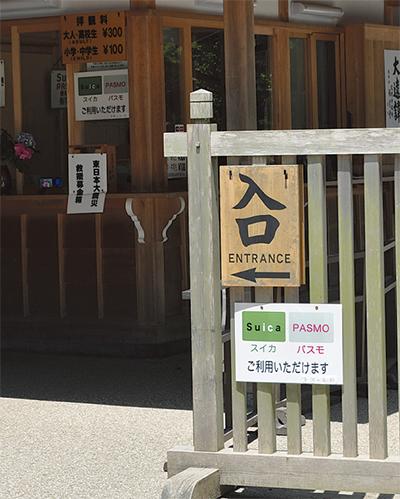 「Suicaで鎌倉観光を」