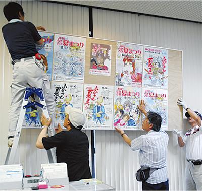 10周年ポスター展を開催